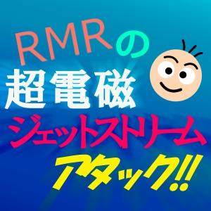 RMRの【超電磁ジェットストリームアタック】v3.0